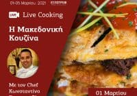 The Deli Fair Live Cooking: H Kerkini Farm στη «Μακεδονική Κουζίνα»
