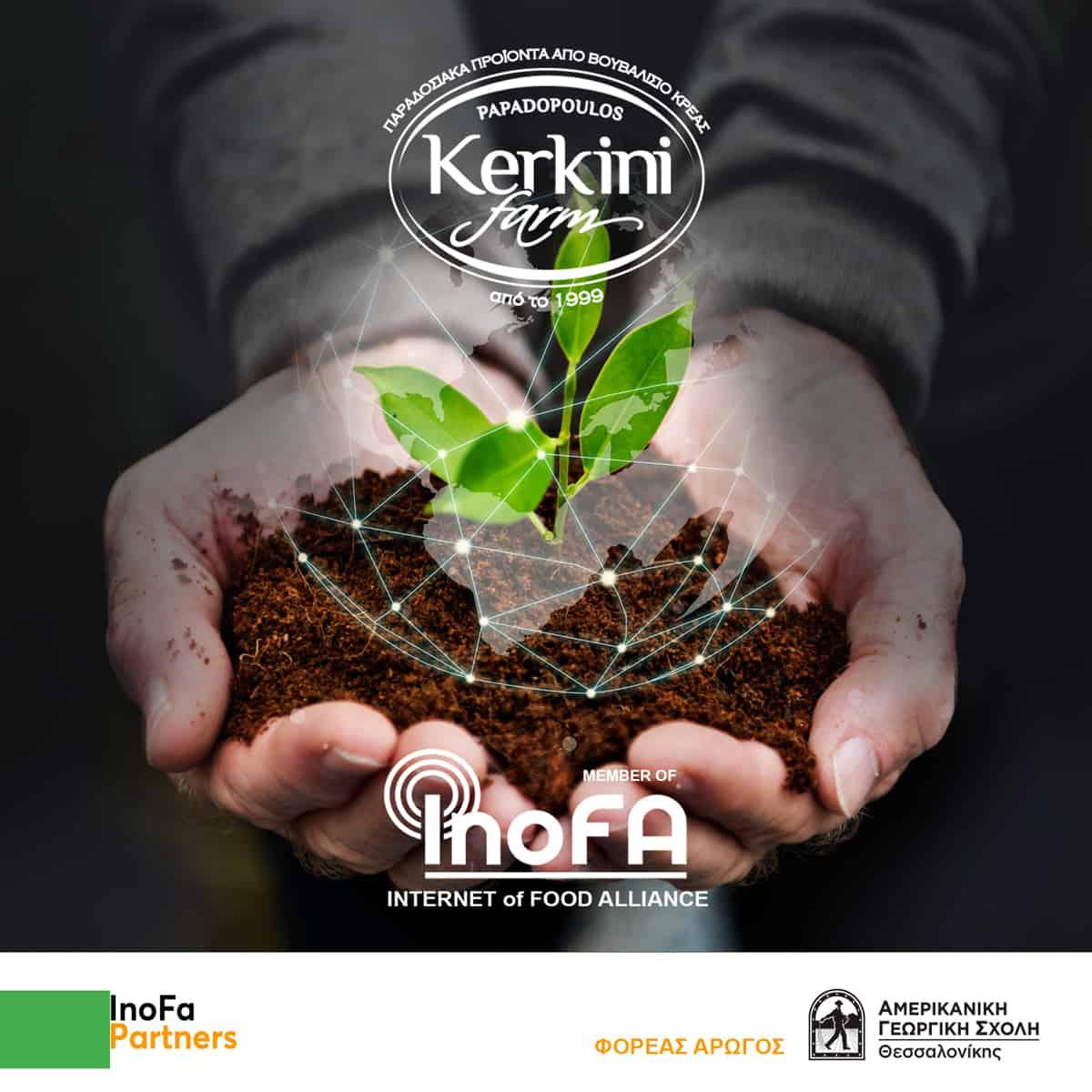 H Kerkini Farm υπερήφανο μέλος του Cluster καινοτομίας Inofa - Internet Food Alliance